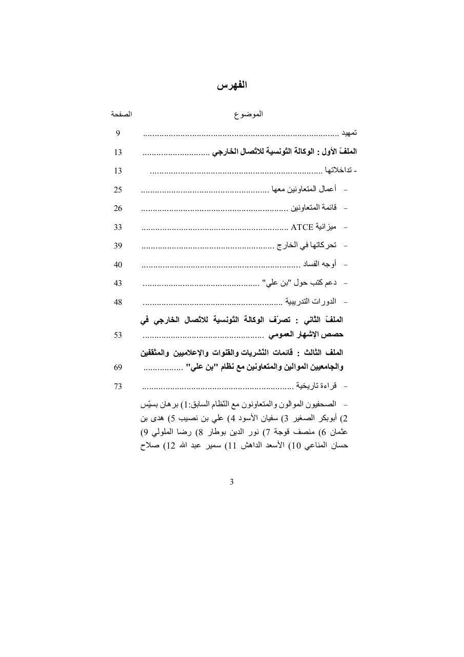 livre noir marzouki pdf