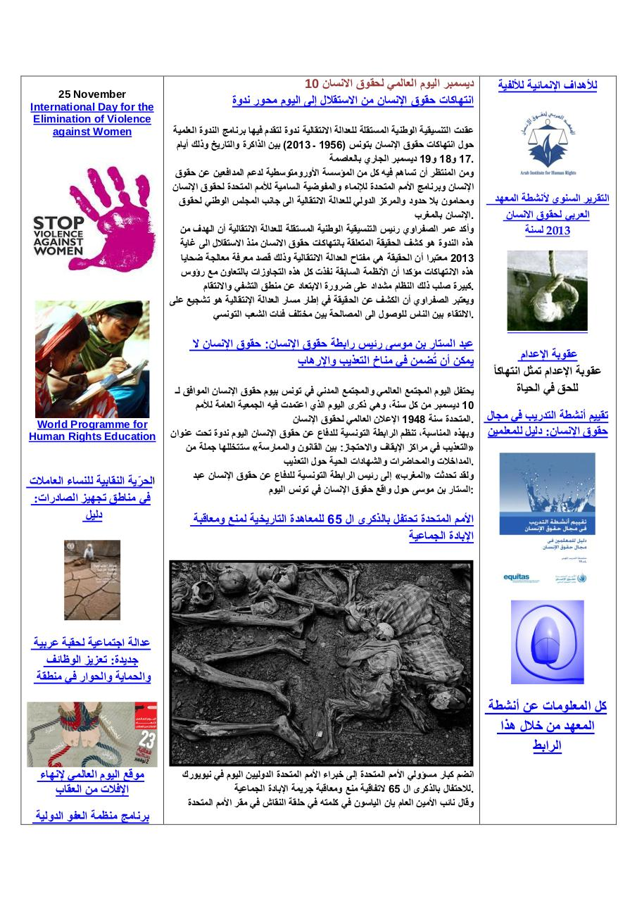 AIHR-IADH-Human rights Press Review- 2013.12.11.pdf - page 2/12