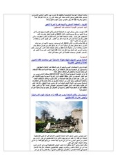 AIHR-IADH-Human rights Press Review- 2013.12.13.pdf - page 6/11