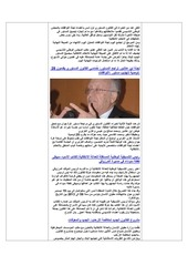 AIHR-IADH-Human rights Press Review- 2013.12.19.pdf - page 5/17