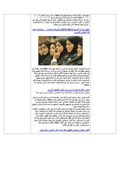 AIHR-IADH-Human rights Press Review- 2013.12.27.pdf - page 6/16