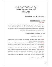 Fichier PDF draft loi justicetransitionnelle