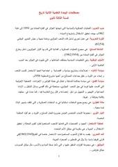 Fichier PDF 8