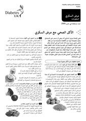 Fichier PDF 12 dl005arabic
