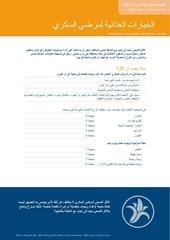 Fichier PDF 15foodchoices 2010 arabic web