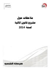 commentaires du projet lf 2014 fn