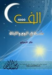 ar 1000 sunnah