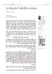 la liberte de conscience dans la constitution tunisienne le blog de yadh ben achour