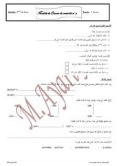 Fichier PDF modele de devoir de controle n 3 7eme de base