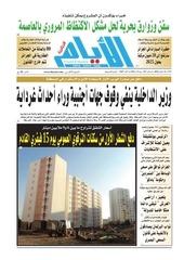 el ayem el djazairia du 21 01 2014