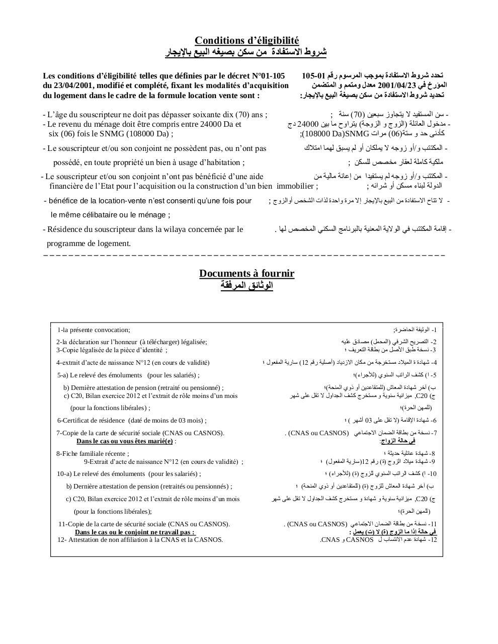 déclaration sur lhonneur aadl 2013 pdf