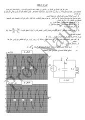 rlc pdf