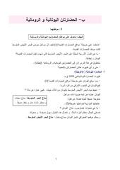 Fichier PDF romayon