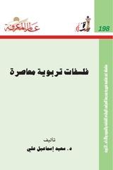 Fichier PDF 1346018076fat tarbawiya