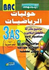 hard equation elmoujtahid maths www tunisianet net
