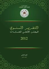 Fichier PDF 2012