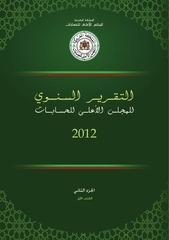 cour comptes v2 2012