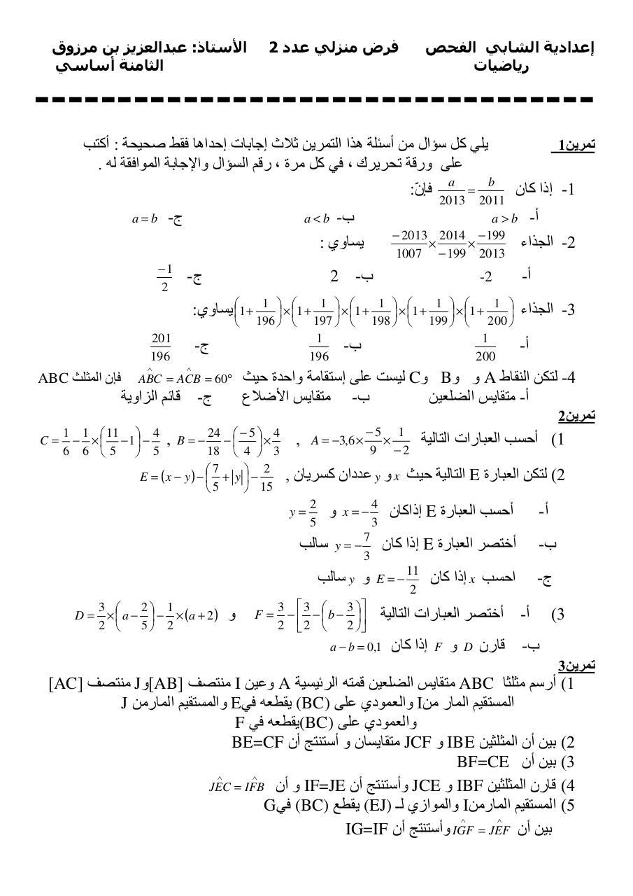 dm2 8eb2013-14.docx par Administrateur - dm2 8eb2013-14