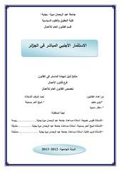 investissement en algerie 2013
