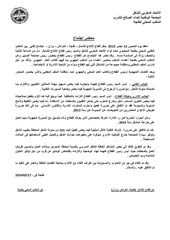 Fichier PDF pv umt spn1 13 12 2013