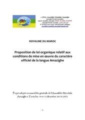 loi organique relative au cararctere officiel de la langue amazigh