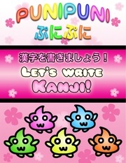 Fichier PDF kanji workbook