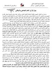 bayane cr marrakech 27 mars 14