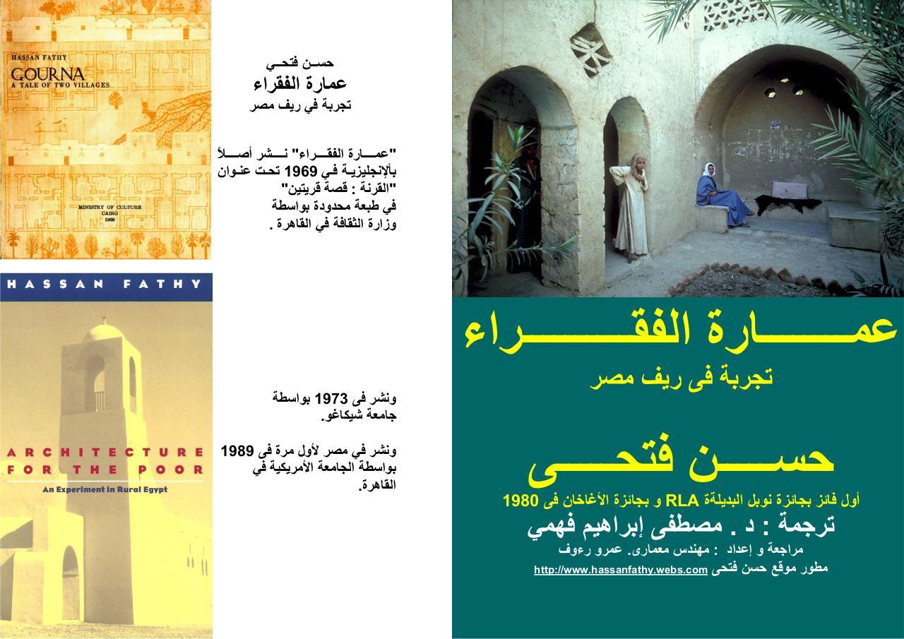 699e9adac عمارة الفقراء - حسن فتحى.pdf - page 1/136