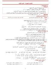 math bac ex 11 tazzworldweb 4