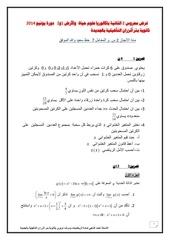 Fichier PDF b 2