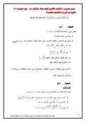 Fichier PDF 3 2014
