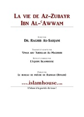 fr az zubayr ibn elawwam 1