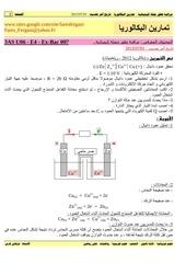 3as u06 e4 exe bac 007 1