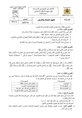 Fichier PDF jihawi meknes12 1