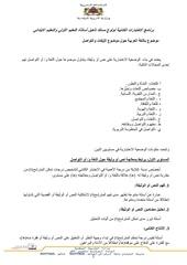 arabe primaire 1