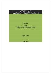 2) قصة الخلق من العرش إلي الفرش -- عيد ورداني - Fichier PDF