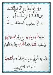 Fichier PDF mafatihoul bichri par s modou mbaye