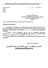 demande ciss 2012 2013