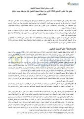 mourakiboun rapport 4 vro 23juin 14juillet2014