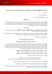 loi n 2003 75 du 10 decembre 2003 ar