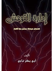 abu bakr naji the management of savagery the most critical stage through which the umma will pass