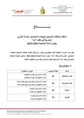 Fichier PDF master m1 2015 communique