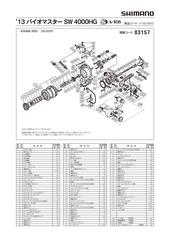 biomaster 13 fr jp sw 7 modeles