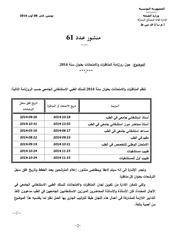 Fichier PDF calendrier des concours