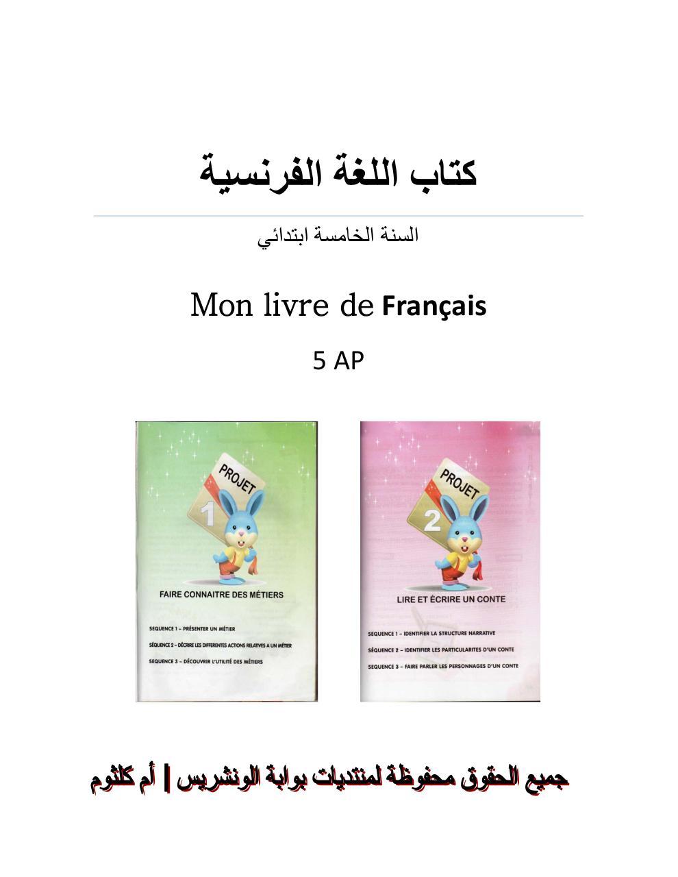 كتاب اللغة الفرنسية Par أم كلثوم Mon Livre De Francais 5