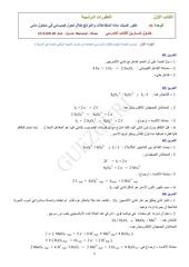Fichier PDF exolivre u1a