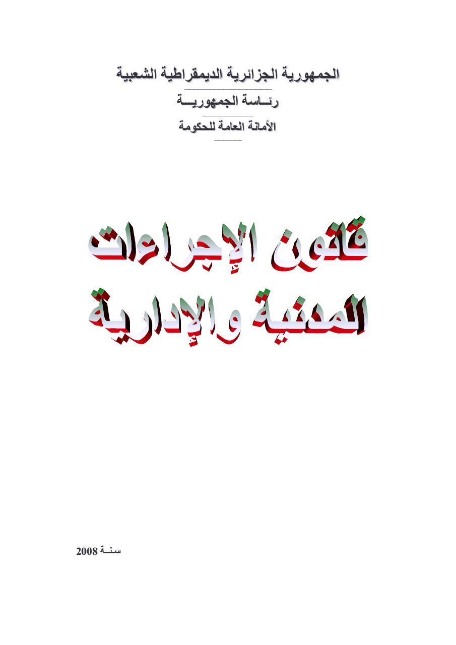 APCivil - 16 août 2020 par SGG - Algerie - Fichier PDF