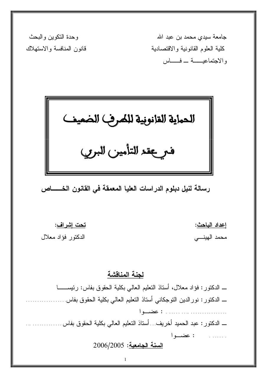 الكتاب الذهبى لجميع صيغ العقــــود القانونية pdf