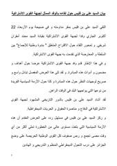 communique version arabe ali benflis rencontre 22102014