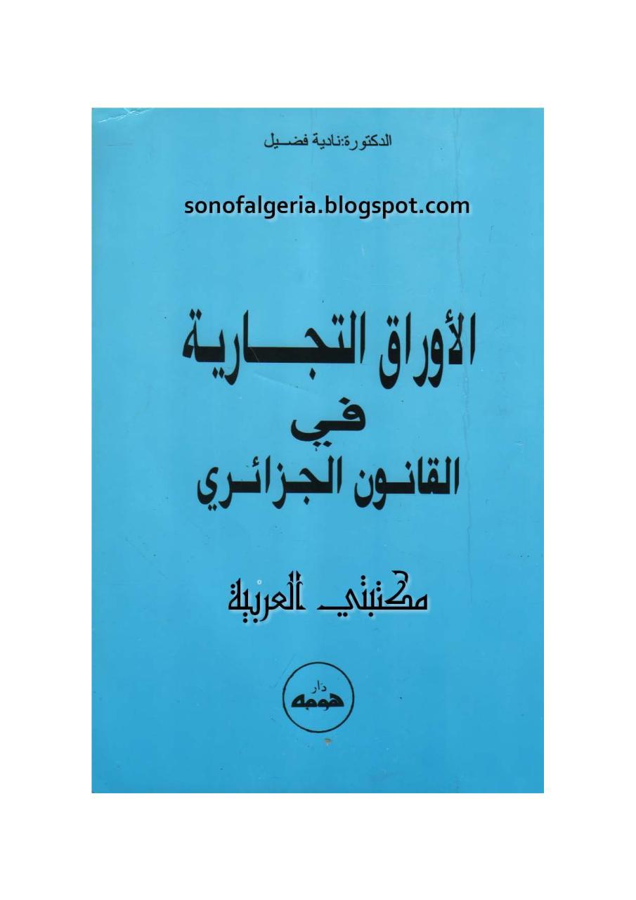 تحميل كتاب القانون البحري الجزائري pdf